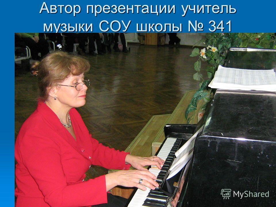Автор презентации учитель музыки СОУ школы 341 Мясникова Л.А
