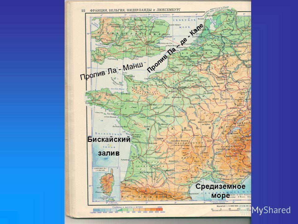 Пролив Ла - Манш Пролив Па – де - Кале Бискайский залив Средиземное море