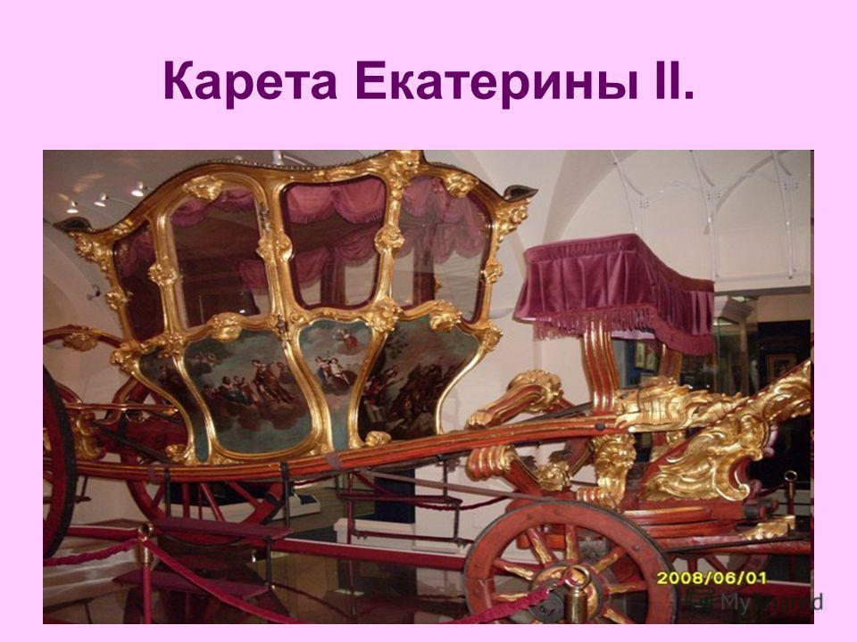 Карета Екатерины II.
