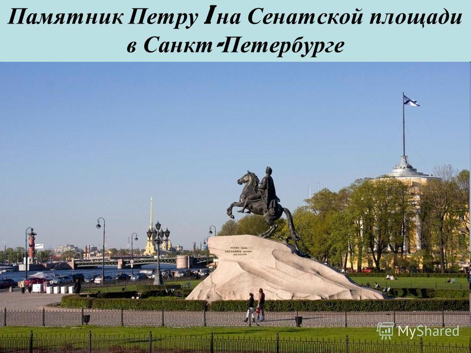 Памятник Петру I на Сенатской площади в Санкт - Петербурге