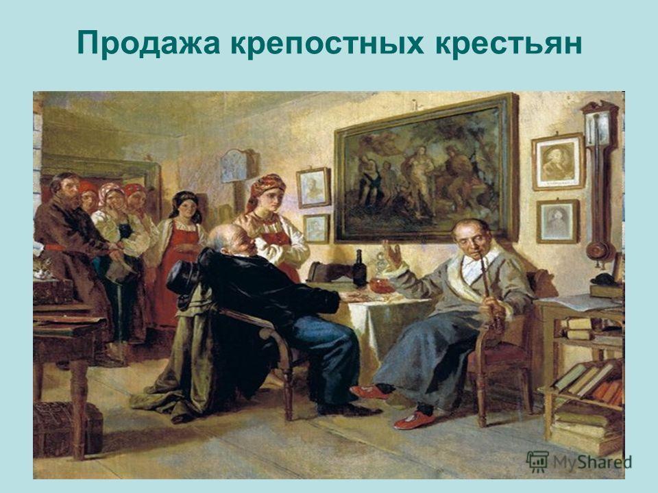 Продажа крепостных крестьян