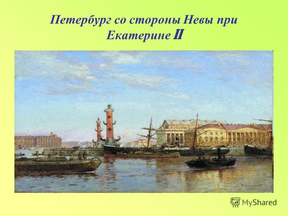 Петербург со стороны Невы при Екатерине II