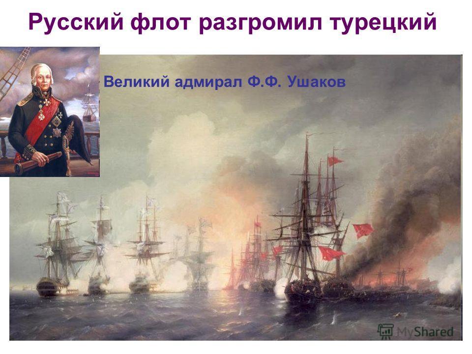 Русский флот разгромил турецкий Великий адмирал Ф.Ф. Ушаков