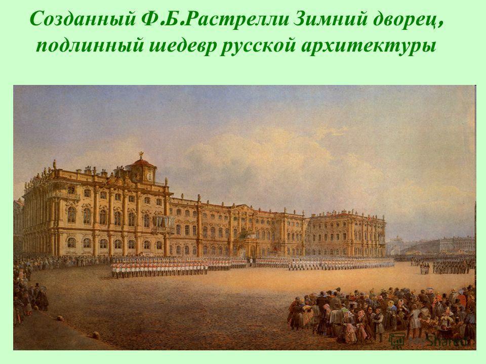 Созданный Ф. Б. Растрелли Зимний дворец, подлинный шедевр русской архитектуры