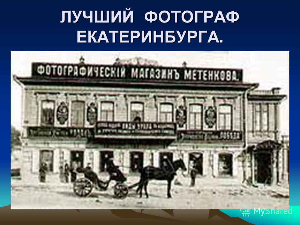 ЛУЧШИЙ ФОТОГРАФ ЕКАТЕРИНБУРГА.