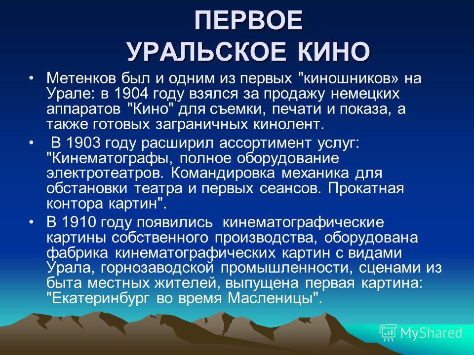 ПЕРВОЕ УРАЛЬСКОЕ КИНО Метенков был и одним из первых