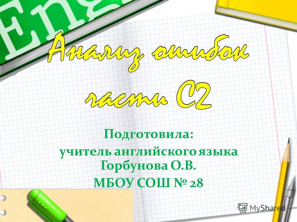 Подготовила: учитель английского языка Горбунова О.В. МБОУ СОШ 28