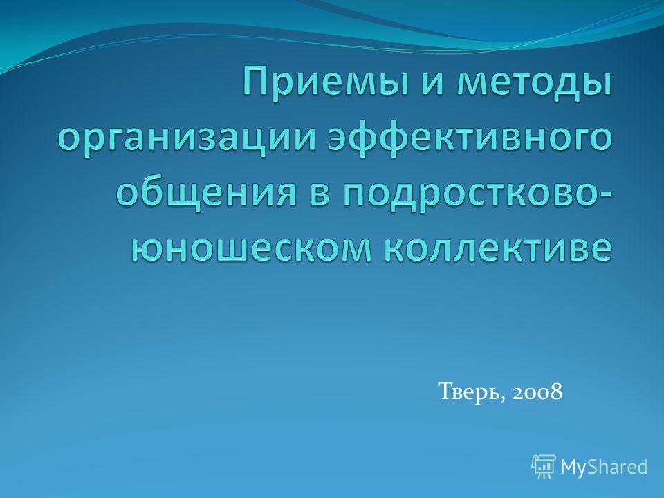 Тверь, 2008