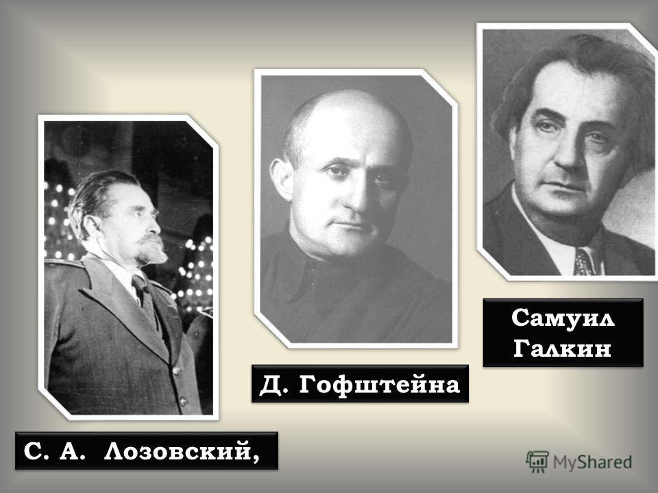 Д. Гофштейна Самуил Галкин С. А. Лозовский,