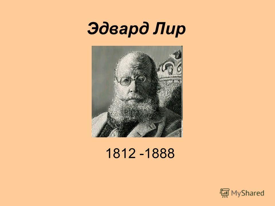 Эдвард Лир 1812 -1888