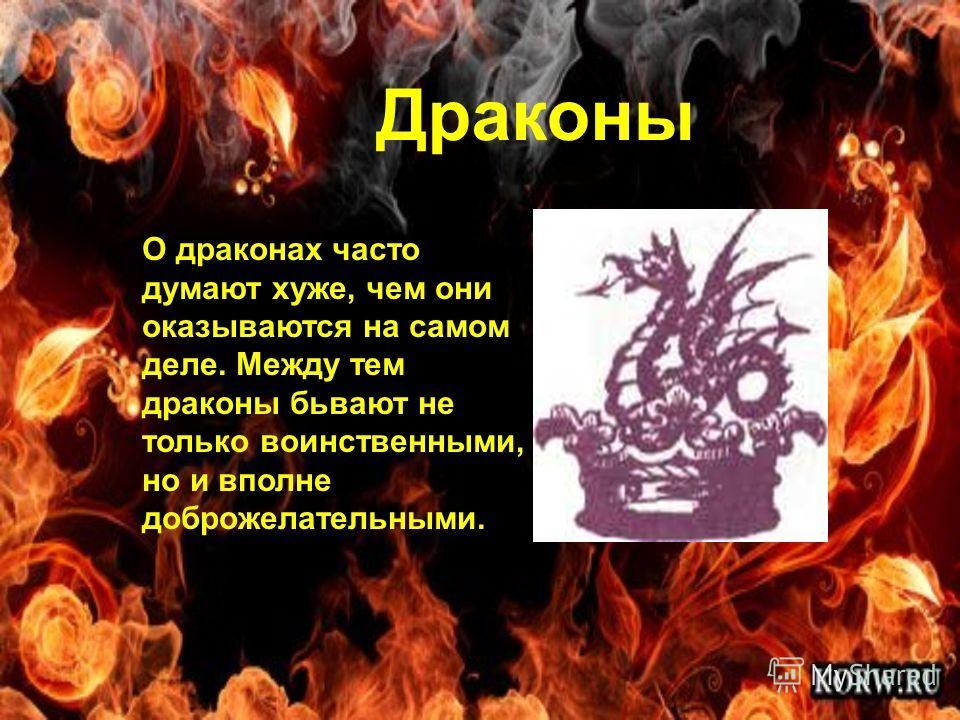 О драконах часто думают хуже, чем они oказываются на самом деле. Между тем драконы бьвают не только воинственными, но и вполне доброжелательными. Драконы
