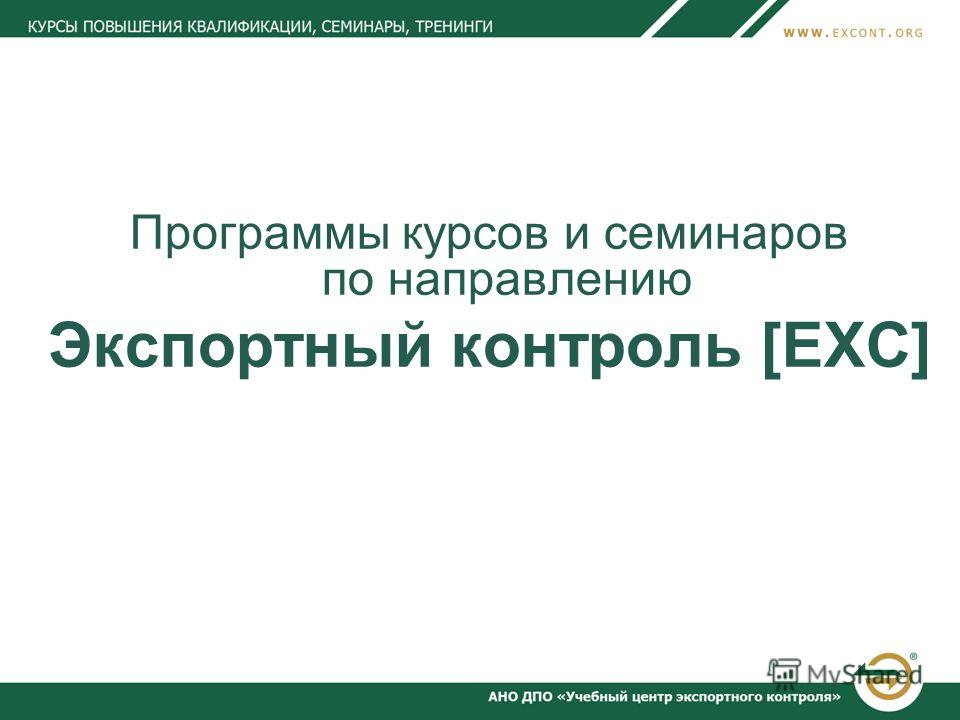 Программы курсов и семинаров по направлению Экспортный контроль [EXC]