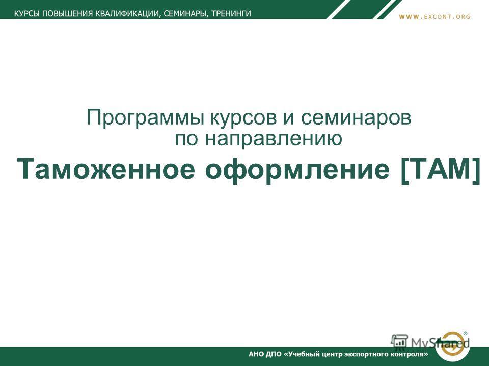 Программы курсов и семинаров по направлению Таможенное оформление [TAM]