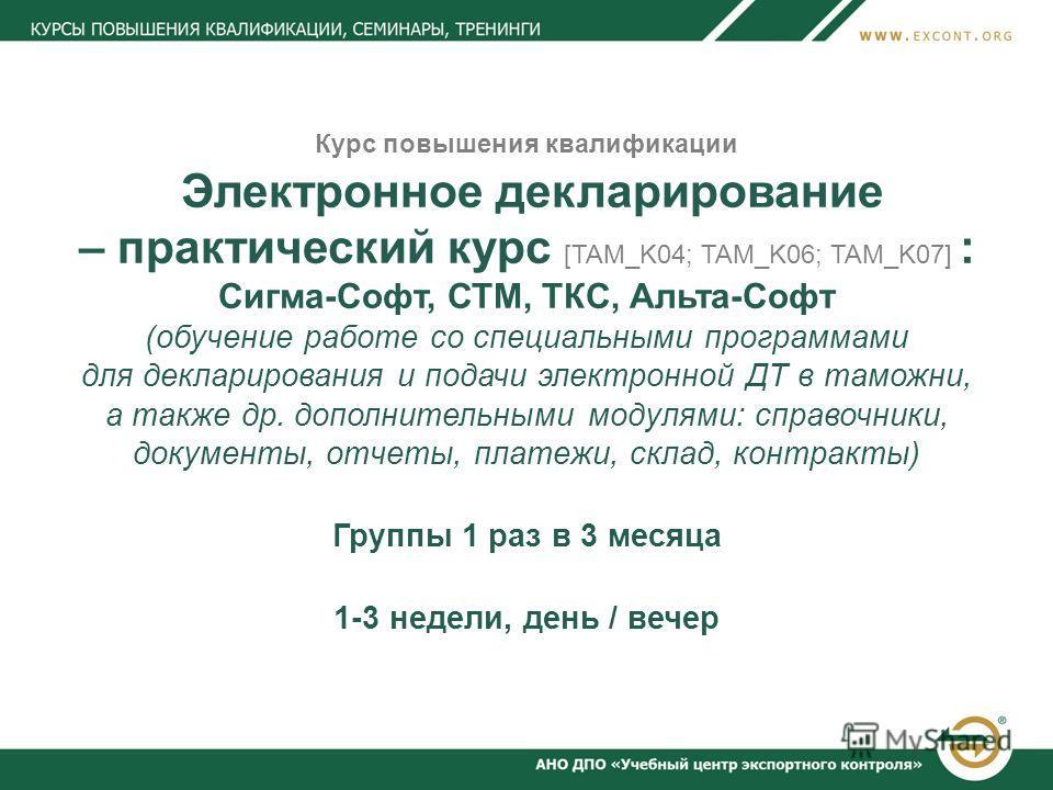 Курс повышения квалификации Электронное декларирование – практический курс [TAM_K04; TAM_K06; TAM_K07] : Сигма-Софт, СТМ, ТКС, Альта-Софт (обучение работе со специальными программами для декларирования и подачи электронной ДТ в таможни, а также др. д