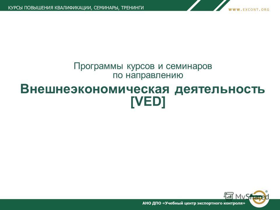 Программы курсов и семинаров по направлению Внешнеэкономическая деятельность [VED]