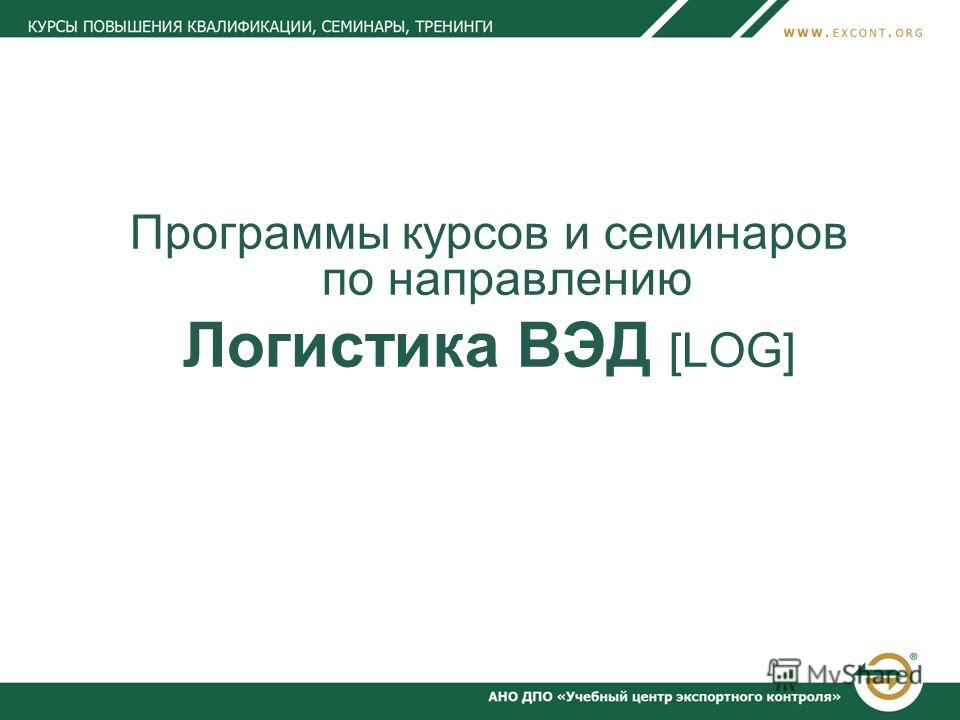 Программы курсов и семинаров по направлению Логистика ВЭД [LOG]