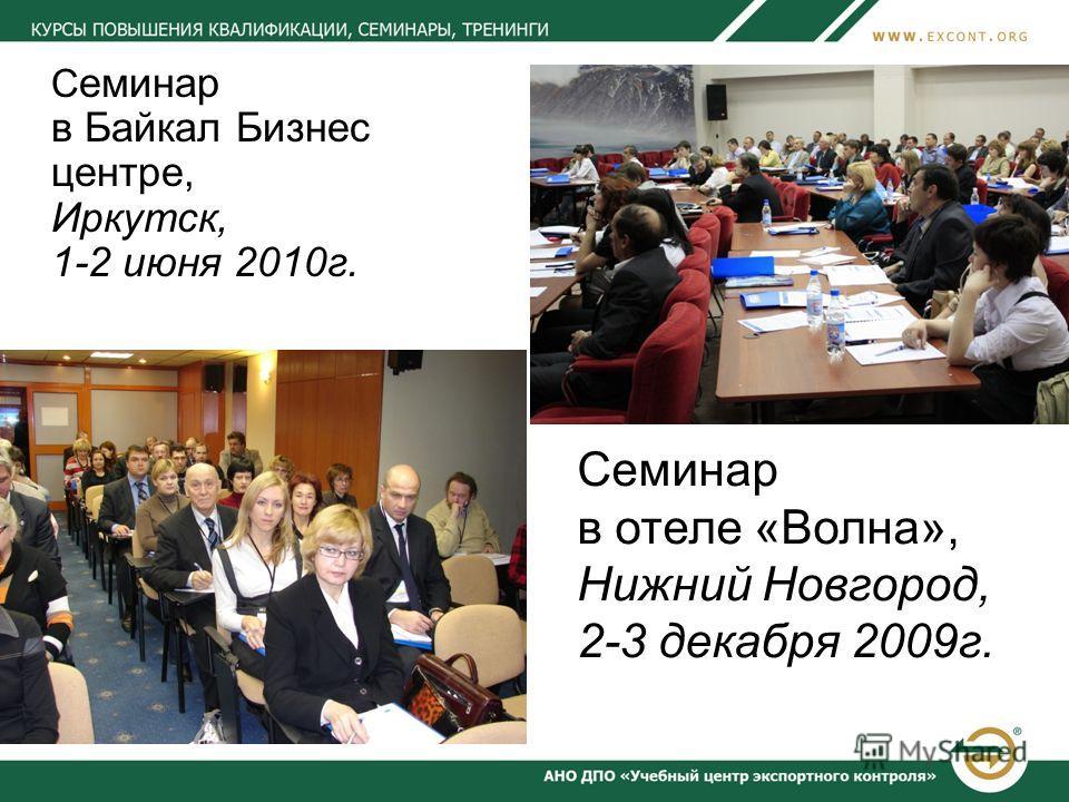 С еминар в Байкал Бизнес центре, Иркутск, 1-2 июня 2010г. Семинар в отеле «Волна», Нижний Новгород, 2-3 декабря 2009г.