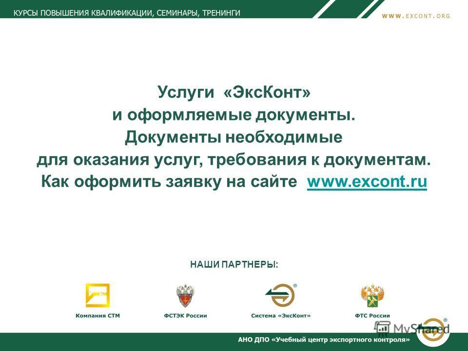Услуги «ЭксКонт» и оформляемые документы. Документы необходимые для оказания услуг, требования к документам. Как оформить заявку на сайте www.excont.ruwww.excont.ru НАШИ ПАРТНЕРЫ: