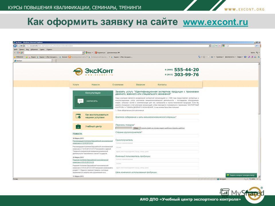 Как оформить заявку на сайте www.excont.ruwww.excont.ru