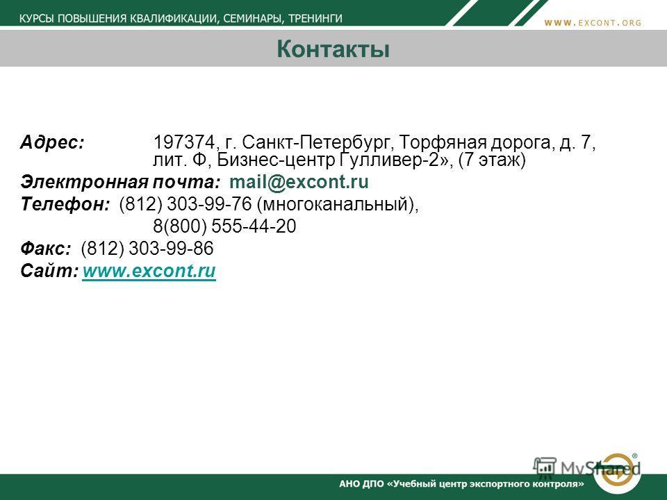 Контакты Адрес: 197374, г. Санкт-Петербург, Торфяная дорога, д. 7, лит. Ф, Бизнес-центр Гулливер-2», (7 этаж) Электронная почта: mail@excont.ru Телефон: (812) 303-99-76 (многоканальный), 8(800) 555-44-20 Факс: (812) 303-99-86 Сайт: www.excont.ruwww.e