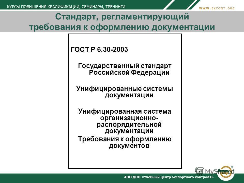 Стандарт, регламентирующий требования к оформлению документации ГОСТ Р 6.30-2003 Государственный стандарт Российской Федерации Унифицированные системы документации Унифицированная система организационно- распорядительной документации Требования к офо