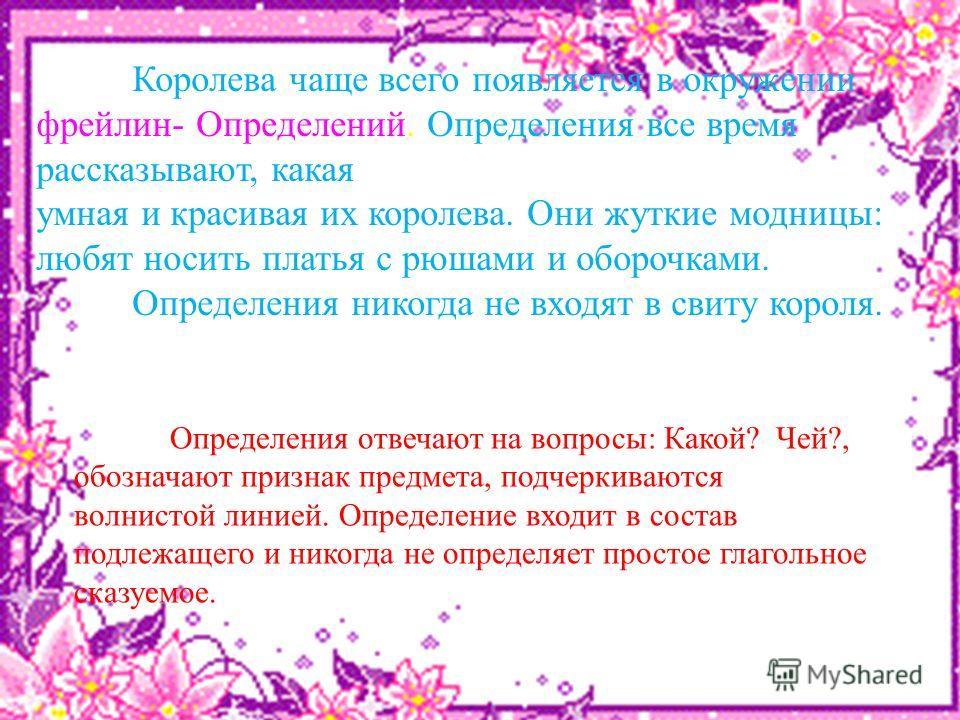Король Сказуемое очень любит королеву Подлежащее, Все время интересуется, что она делает? какова она? Сказуемое отвечает на вопросы: Что делает? Что сделает? Каков предмет? Обозначает действие предмета речи, его состояние.