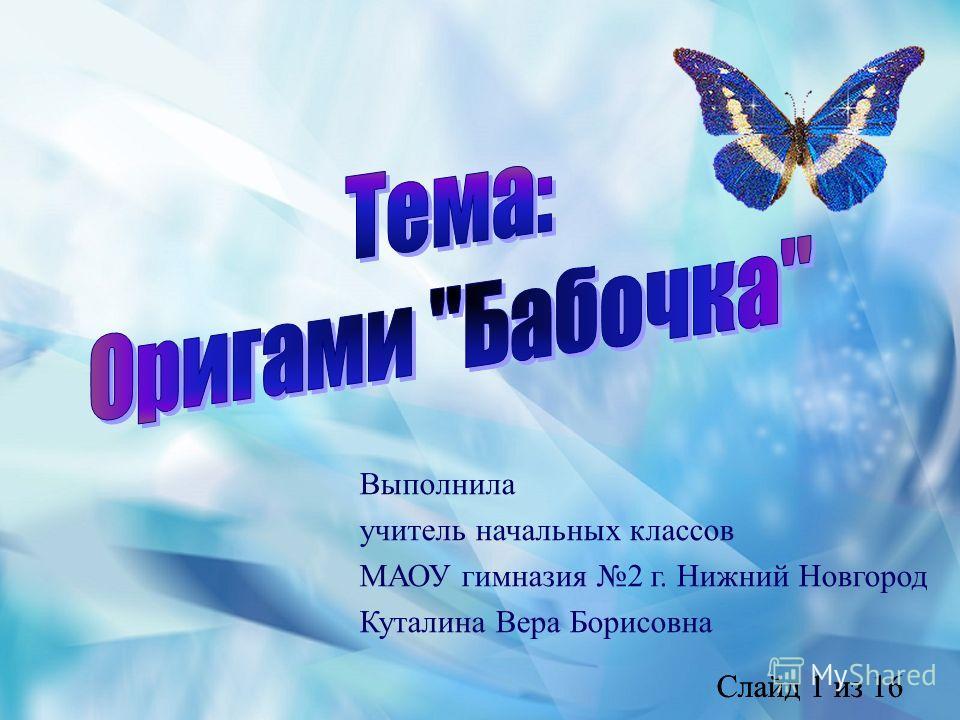 Слайд 1 из 16 Выполнила учитель начальных классов МАОУ гимназия 2 г. Нижний Новгород Куталина Вера Борисовна