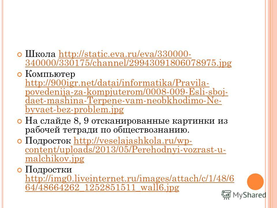 Школа http://static.eva.ru/eva/330000- 340000/330175/channel/29943091806078975.jpghttp://static.eva.ru/eva/330000- 340000/330175/channel/29943091806078975.jpg Компьютер http://900igr.net/datai/informatika/Pravila- povedenija-za-kompjuterom/0008-009-E