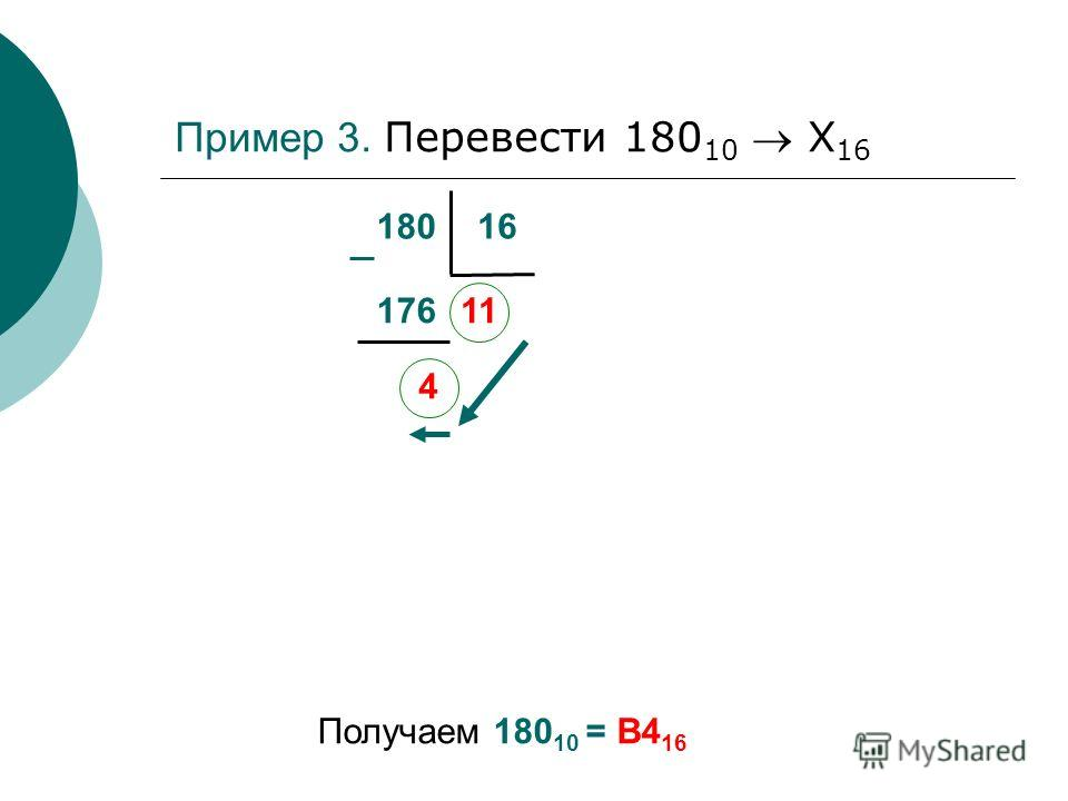 18016 176 4 11 Получаем 180 10 = B4 16 Пример 3. Перевести 180 10 Х 16