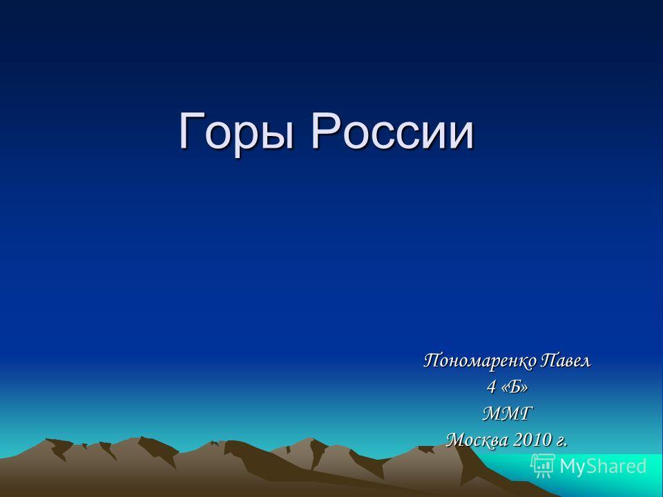 Горы России Пономаренко Павел 4 «Б» ММГ Москва 2010 г.
