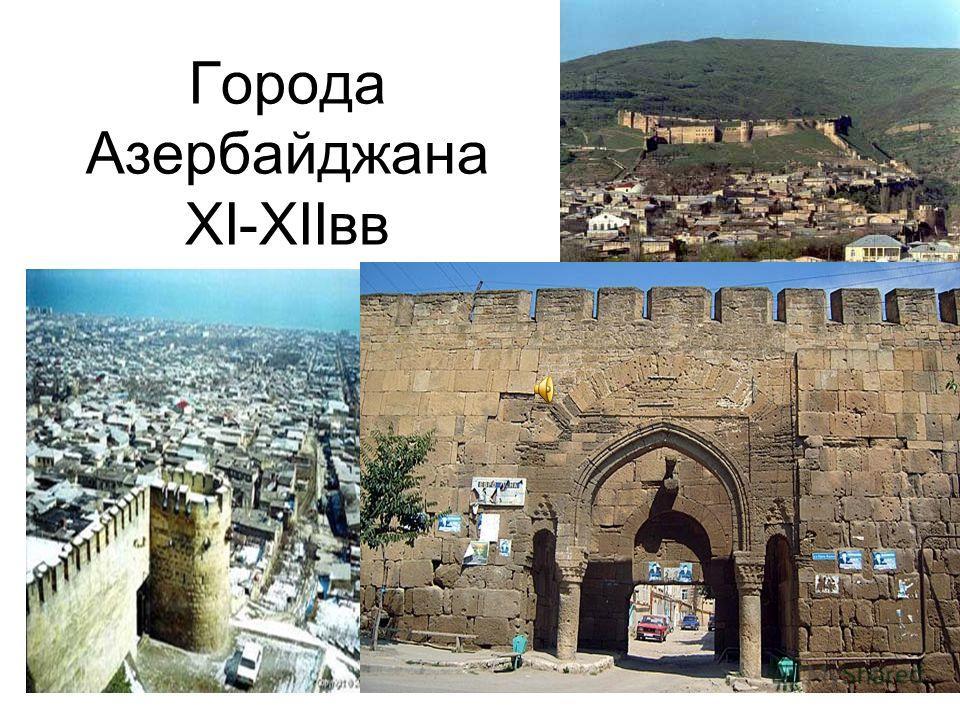 Сафаралиева.С.Р. Города Азербайджана XI-XIIвв