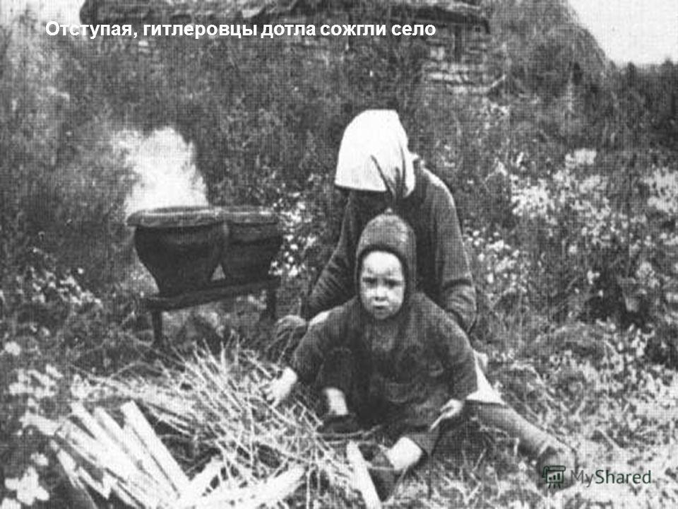 Отступая, гитлеровцы дотла сожгли село