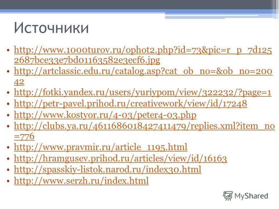 Источники http://www.1000turov.ru/ophot2.php?id=73&pic=r_p_7d125 2687bce33e7bd01163582e3ecf6.jpghttp://www.1000turov.ru/ophot2.php?id=73&pic=r_p_7d125 2687bce33e7bd01163582e3ecf6.jpg http://artclassic.edu.ru/catalog.asp?cat_ob_no=&ob_no=200 42http://