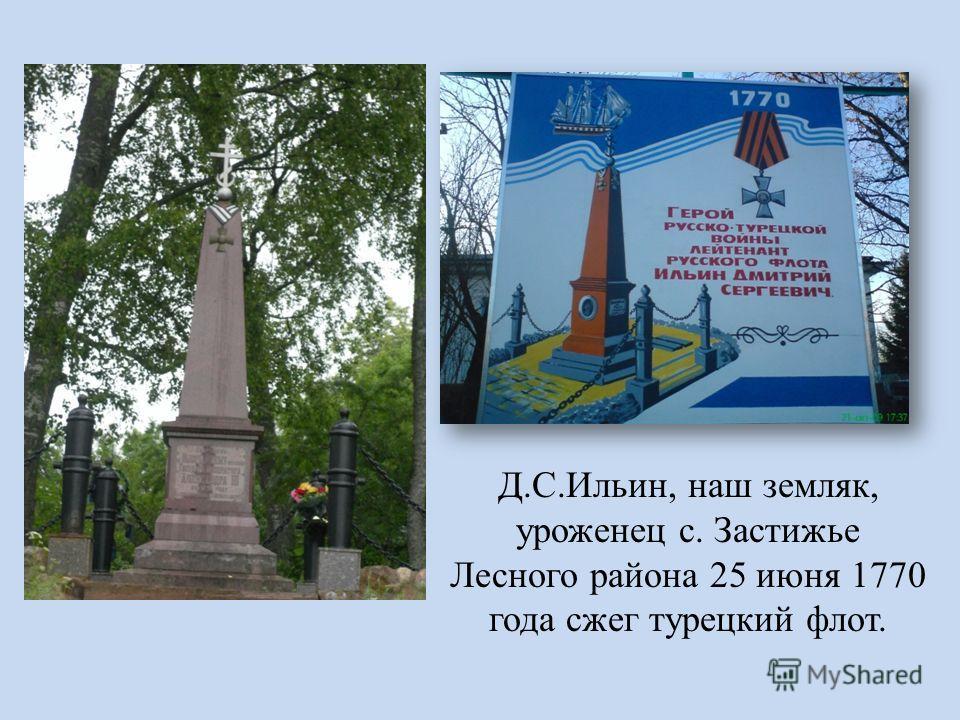 Д.С.Ильин, наш земляк, уроженец с. Застижье Лесного района 25 июня 1770 года сжег турецкий флот.