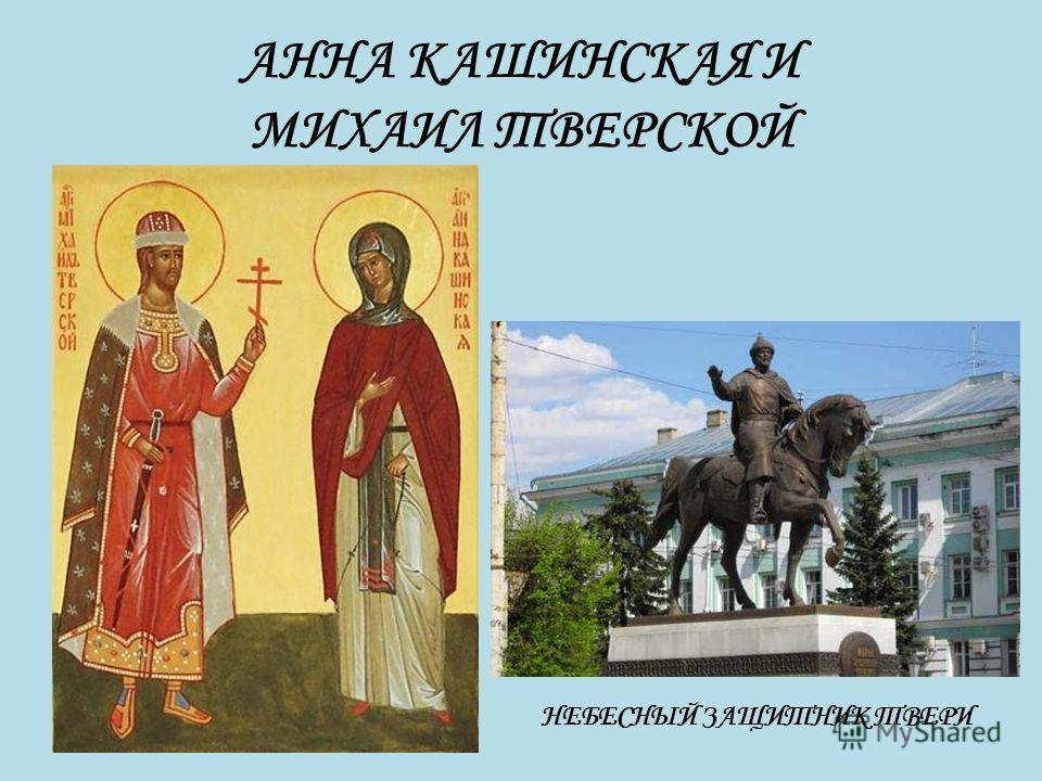 АННА КАШИНСКАЯ И МИХАИЛ ТВЕРСКОЙ НЕБЕСНЫЙ ЗАЩИТНИК ТВЕРИ