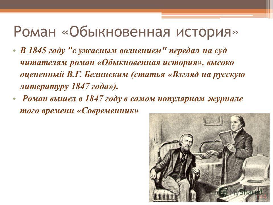 Роман «Обыкновенная история» В 1845 году