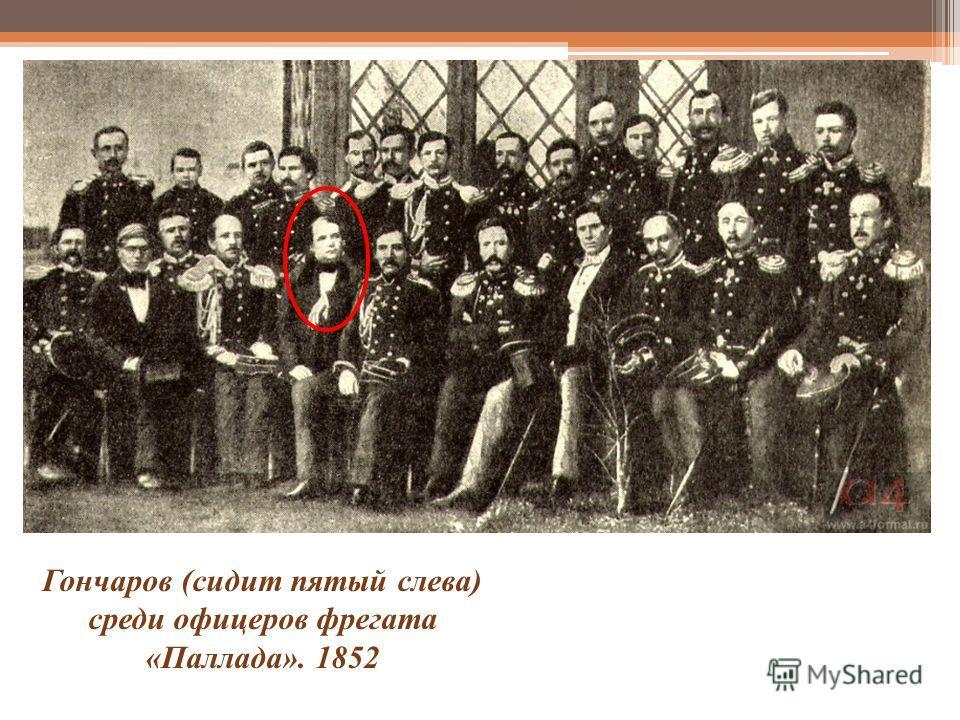 Гончаров (сидит пятый слева) среди офицеров фрегата «Паллада». 1852