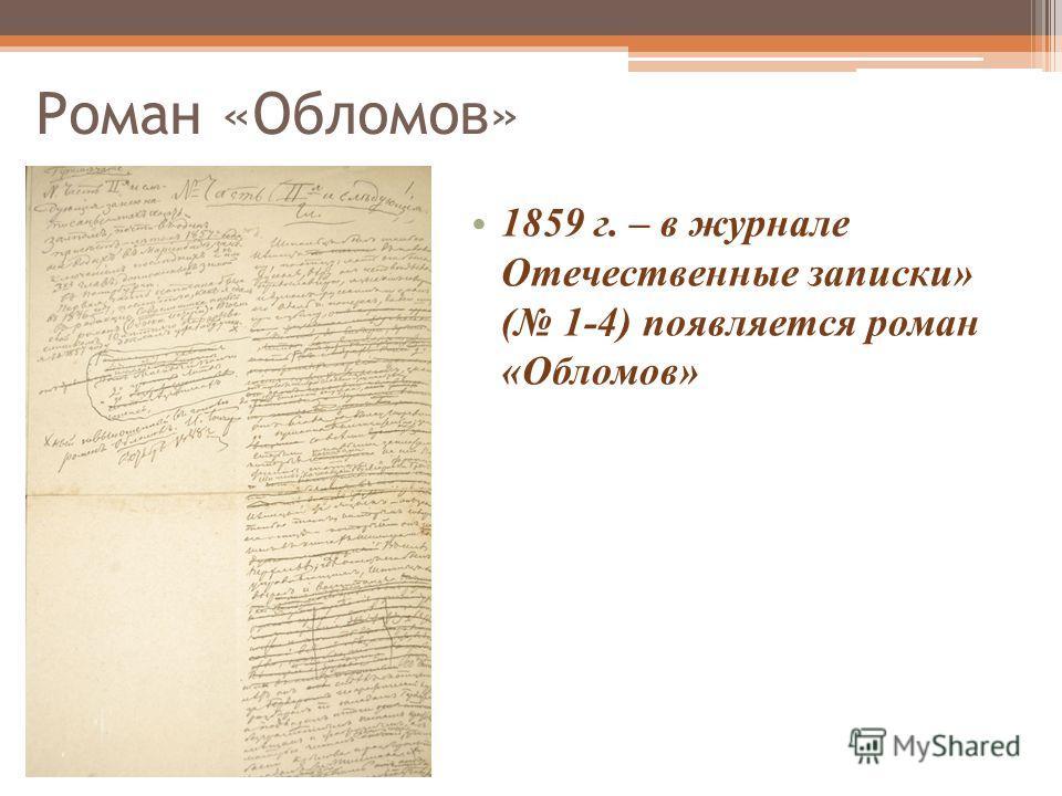 Роман «Обломов» 1859 г. – в журнале Отечественные записки» ( 1-4) появляется роман «Обломов»