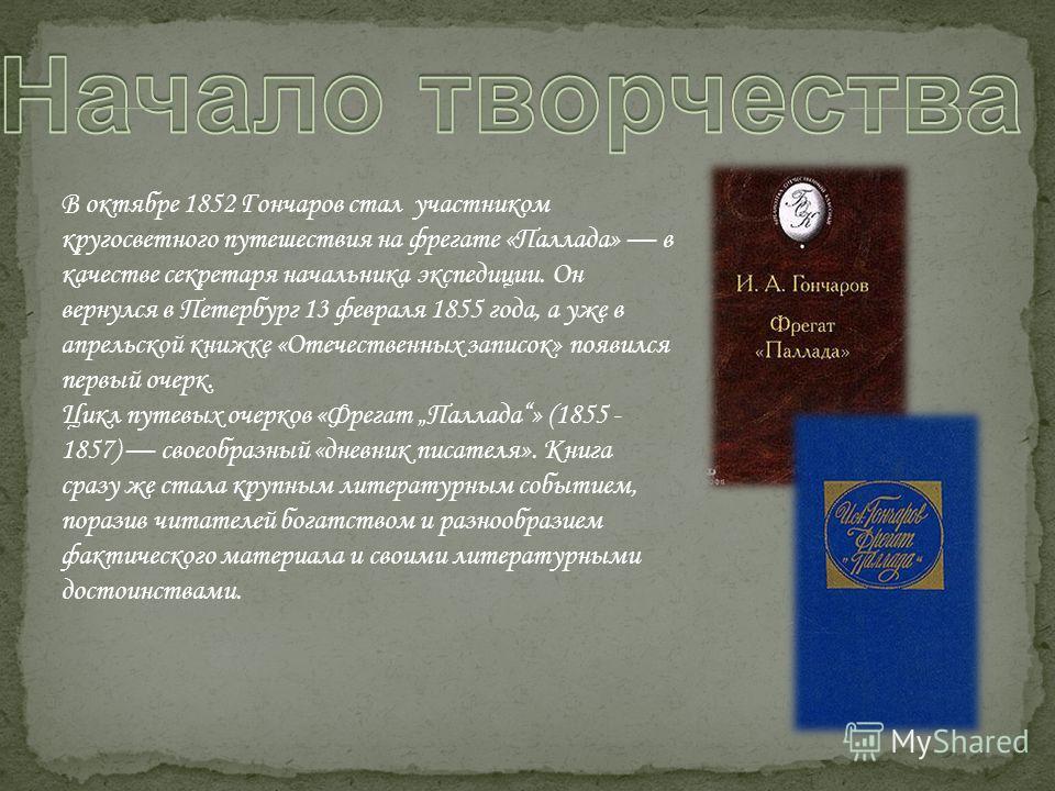 В октябре 1852 Гончаров стал участником кругосветного путешествия на фрегате «Паллада» в качестве секретаря начальника экспедиции. Он вернулся в Петербург 13 февраля 1855 года, а уже в апрельской книжке «Отечественных записок» появился первый очерк.