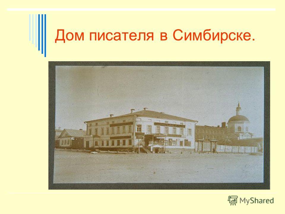 Дом писателя в Симбирске.