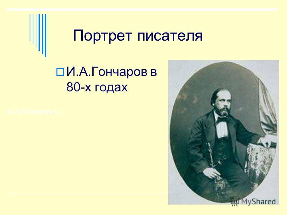 И.А.Гончаров в Портрет писателя. И.А.Гончаров в 80-х годах
