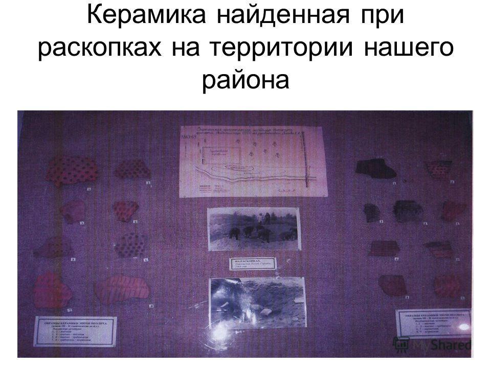 Керамика найденная при раскопках на территории нашего района