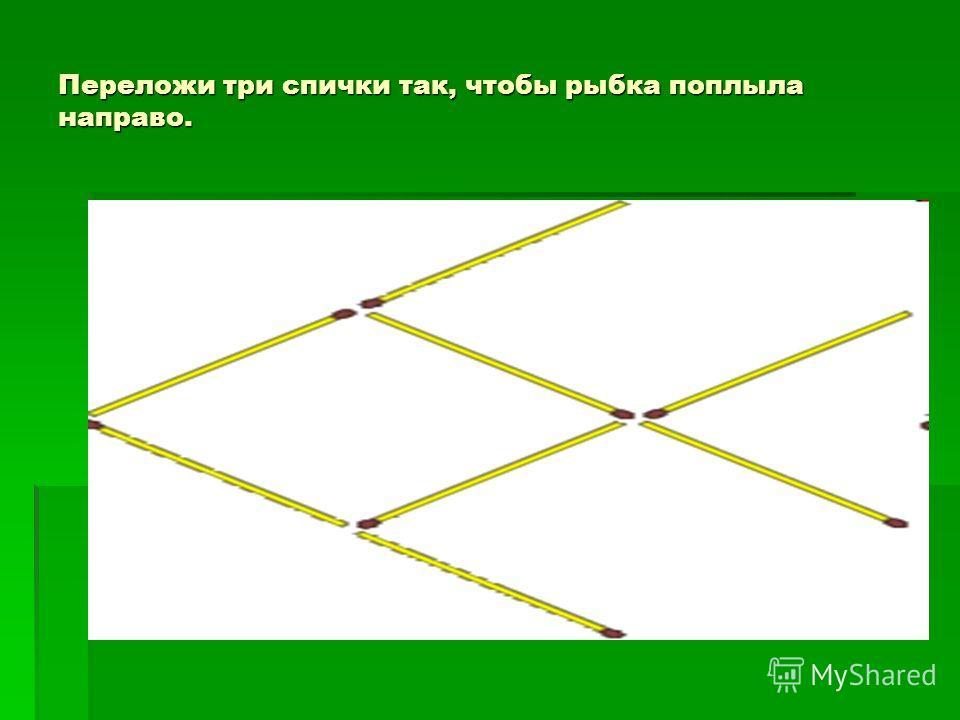 Переложи три спички так, чтобы рыбка поплыла направо.