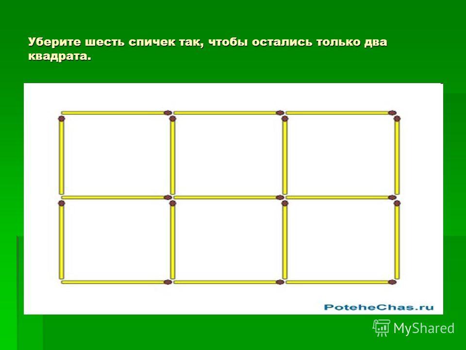 Уберите шесть спичек так, чтобы остались только два квадрата.