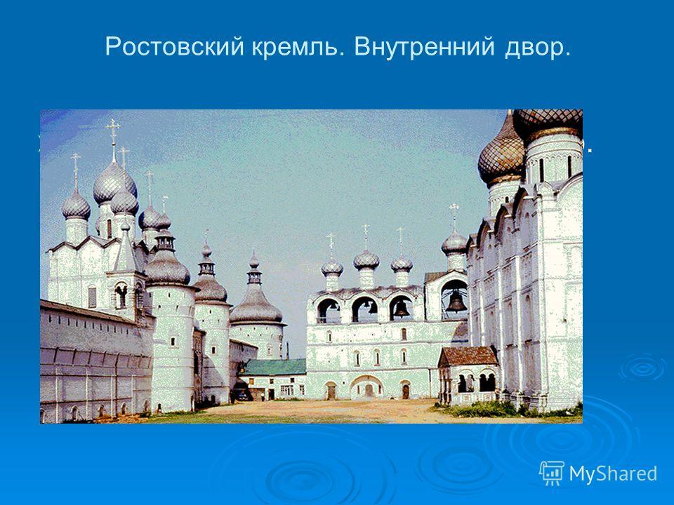 Ростовский кремль. Внутренний двор.