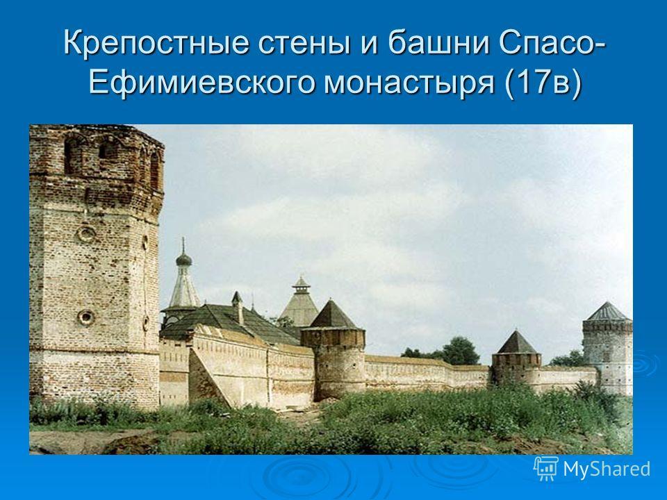 Крепостные стены и башни Спасо- Ефимиевского монастыря (17в)