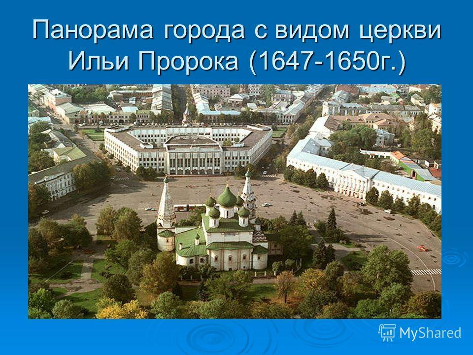 Панорама города с видом церкви Ильи Пророка (1647-1650г.)