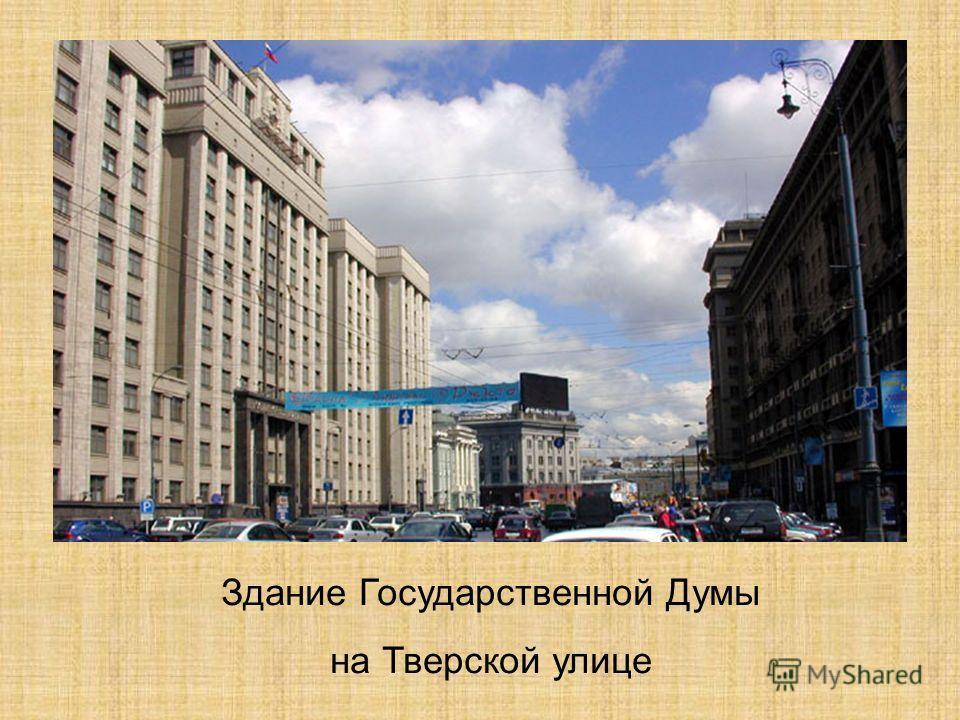 Здание Государственной Думы на Тверской улице