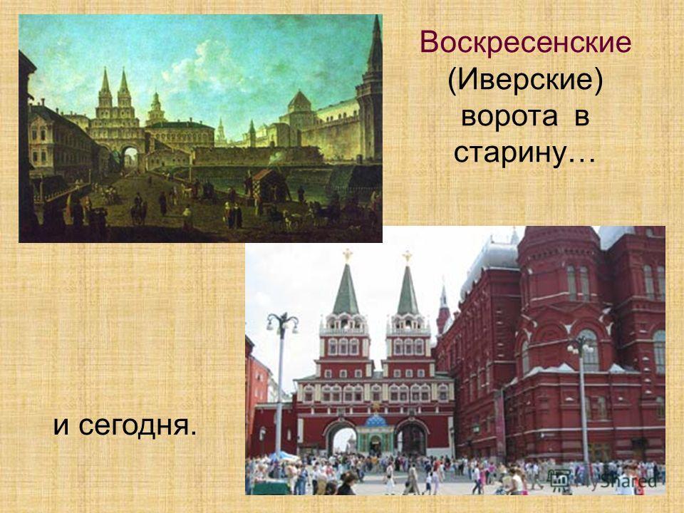Воскресенские (Иверские) ворота в старину… и сегодня.