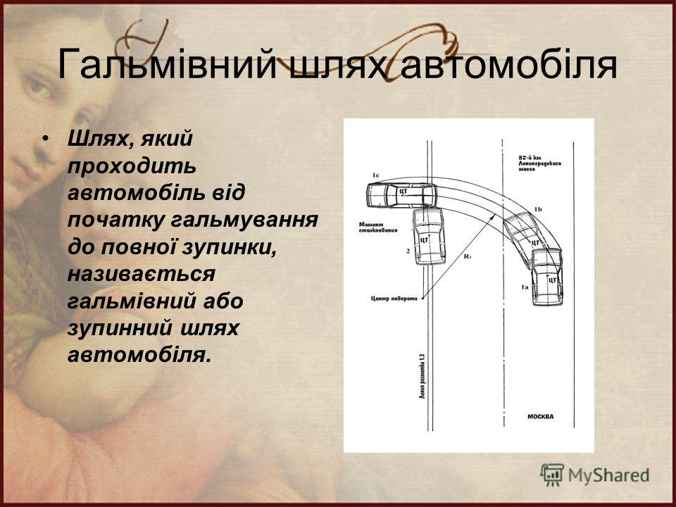Гальмівний шлях автомобіля Шлях, який проходить автомобіль від початку гальмування до повної зупинки, називається гальмівний або зупинний шлях автомобіля.
